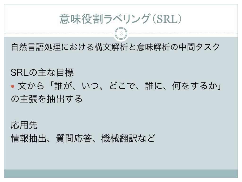 意味役割ラベリング(SRL) 3 ࣗવݴޠॲཧʹ͓͚ΔߏจղੳͱҙຯղੳͷதؒλεΫ  4...