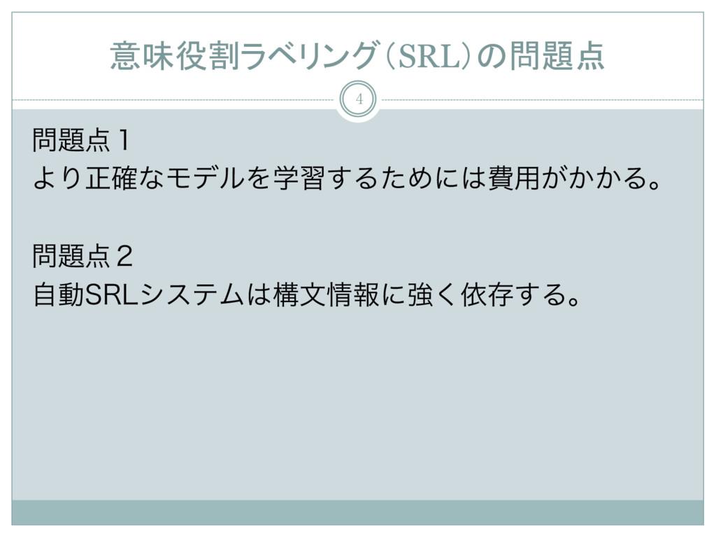 意味役割ラベリング(SRL)の問題点 4 ̍ ΑΓਖ਼֬ͳϞσϧΛֶश͢ΔͨΊʹඅ༻͕...