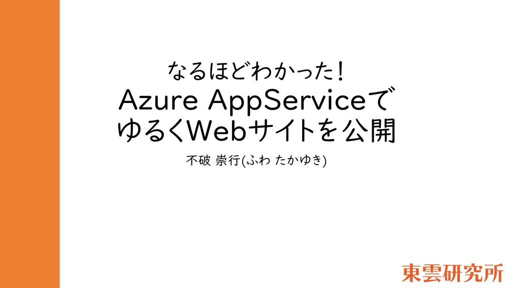 なるほどわかった! Azure AppServiceで ゆるくWebサイトを公開 不破 崇行(...