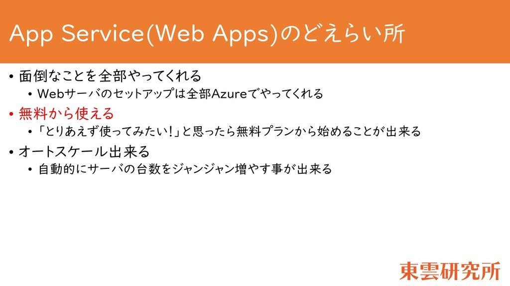 App Service(Web Apps)のどえらい所 • 面倒なことを全部やってくれる • ...