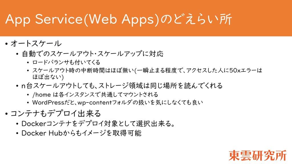 App Service(Web Apps)のどえらい所 • オートスケール • 自動でのスケー...