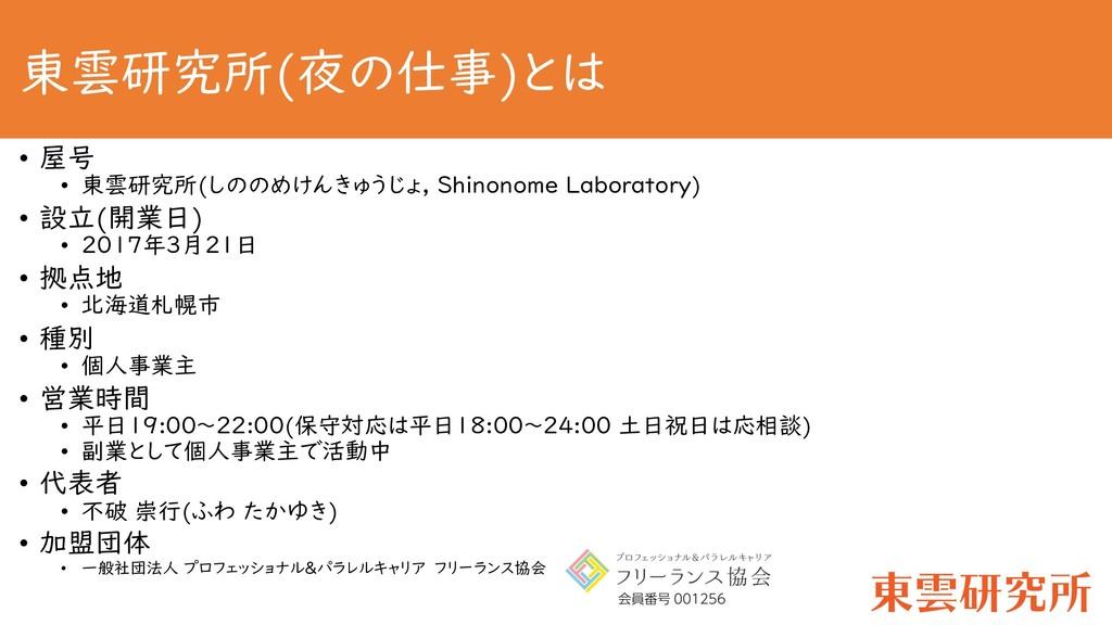 東雲研究所(夜の仕事)とは • 屋号 • 東雲研究所(しののめけんきゅうじょ, Shinono...