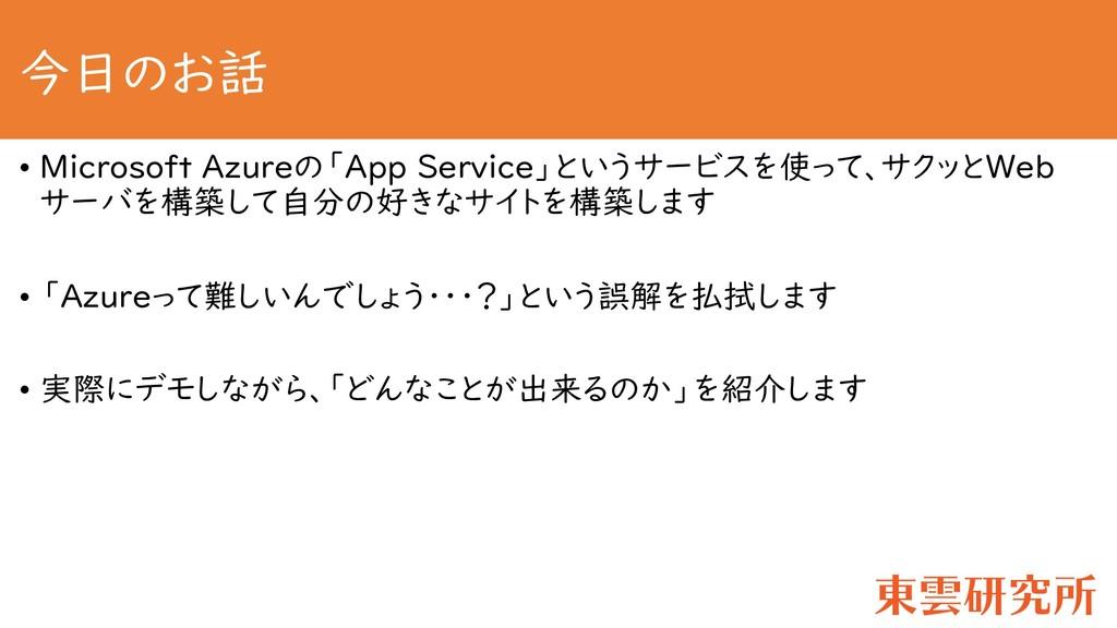今日のお話 • Microsoft Azureの「App Service」というサービスを使っ...