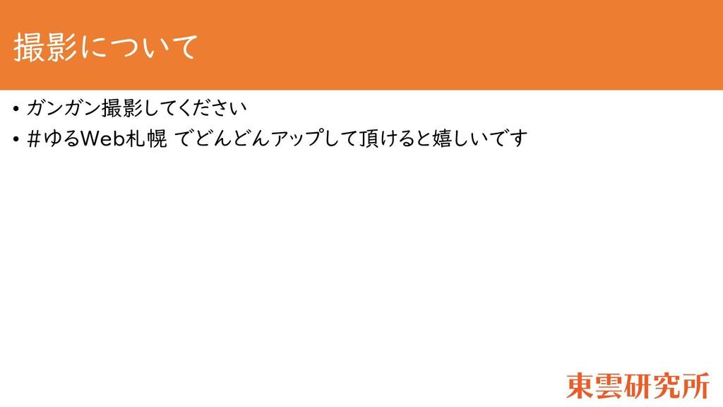 撮影について • ガンガン撮影してください • #ゆるWeb札幌 でどんどんアップして頂けると...