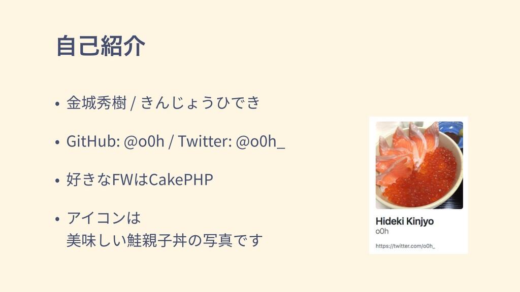ࣗݾհ • ⾦城秀樹 / きんじょうひでき • GitHub: @o0h / Twitter...