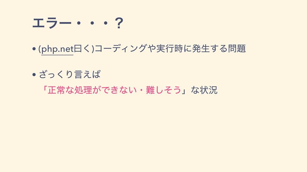 Τϥʔɾɾɾʁ • (php.netᐌ͘)ίʔσΟϯά࣮ߦʹൃੜ͢Δ • ͬ͘͟Γݴ͑...