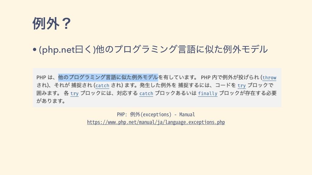 ྫ֎ʁ • (php.netᐌ͘)ଞͷϓϩάϥϛϯάݴޠʹͨྫ֎Ϟσϧ PHP: 例外(ex...