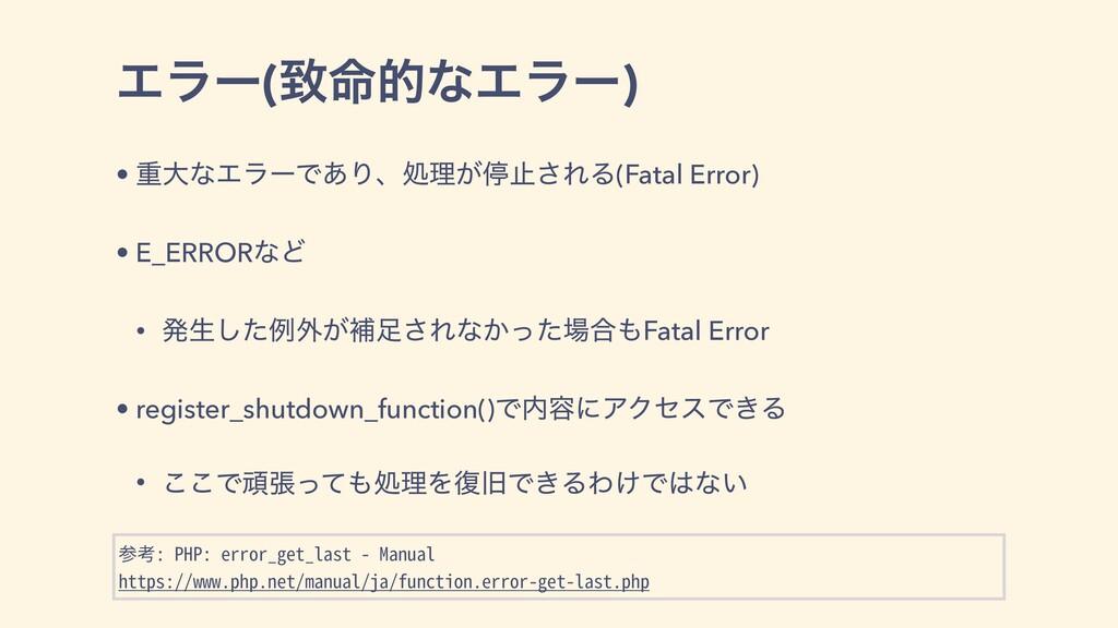 Τϥʔ(க໋తͳΤϥʔ) • ॏେͳΤϥʔͰ͋Γɺॲཧ͕ఀࢭ͞ΕΔ(Fatal Error) ...