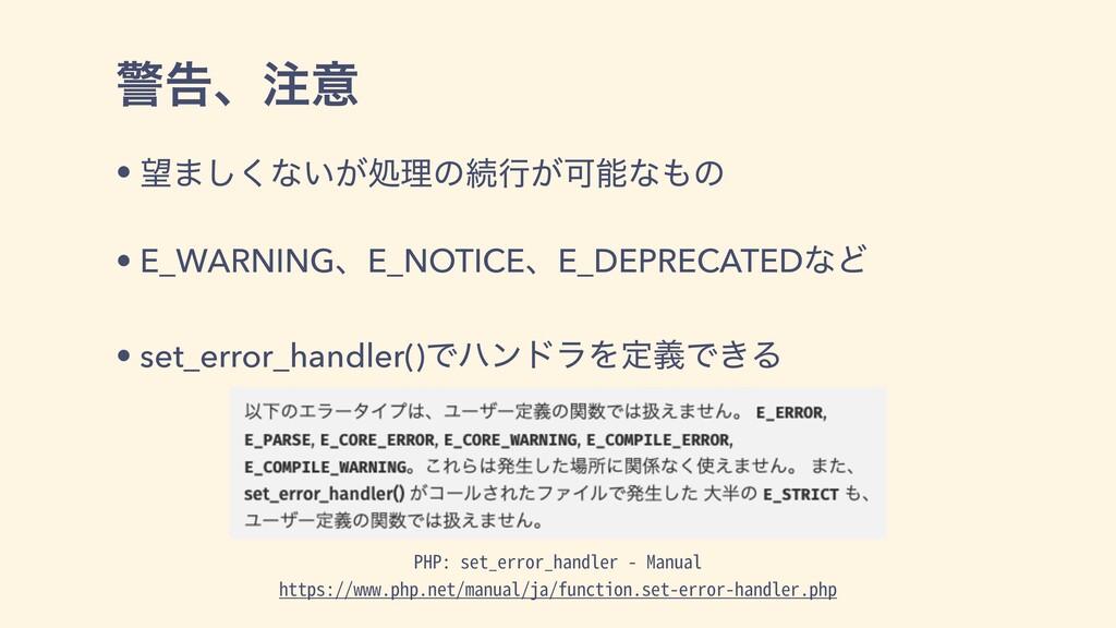 ܯࠂɺҙ • ·͘͠ͳ͍͕ॲཧͷଓߦ͕Մͳͷ • E_WARNINGɺE_NOTICE...