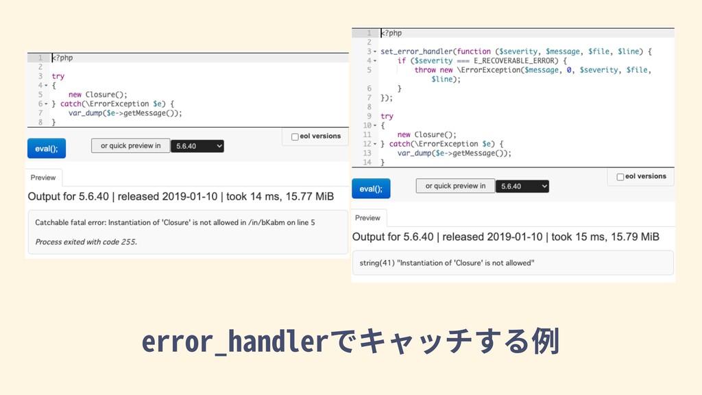 error_handlerでキャッチする例