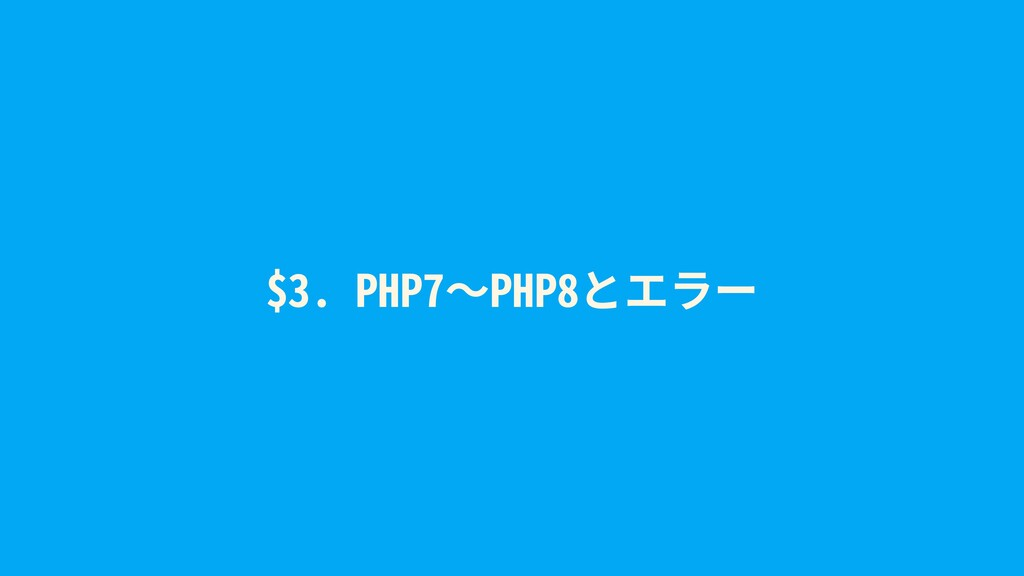 $3. PHP7〜PHP8とエラー