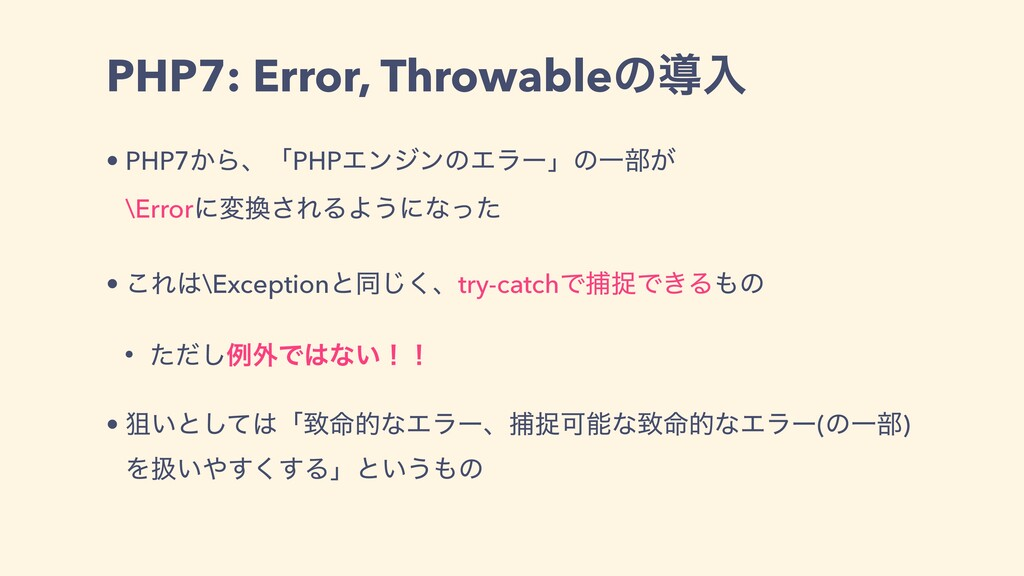 PHP7: Error, Throwableͷಋೖ • PHP7͔ΒɺʮPHPΤϯδϯͷΤϥʔ...