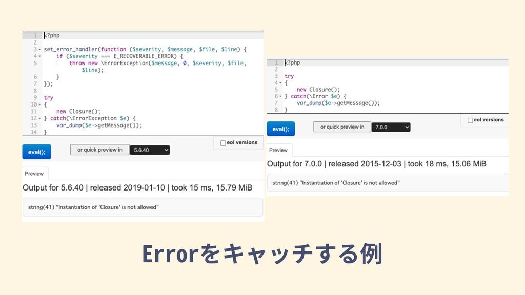 Errorをキャッチする例