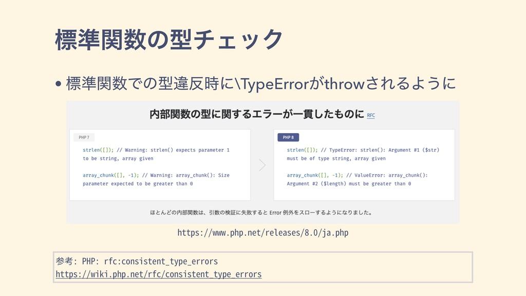 参考: PHP: rfc:consistent_type_errors https://wik...