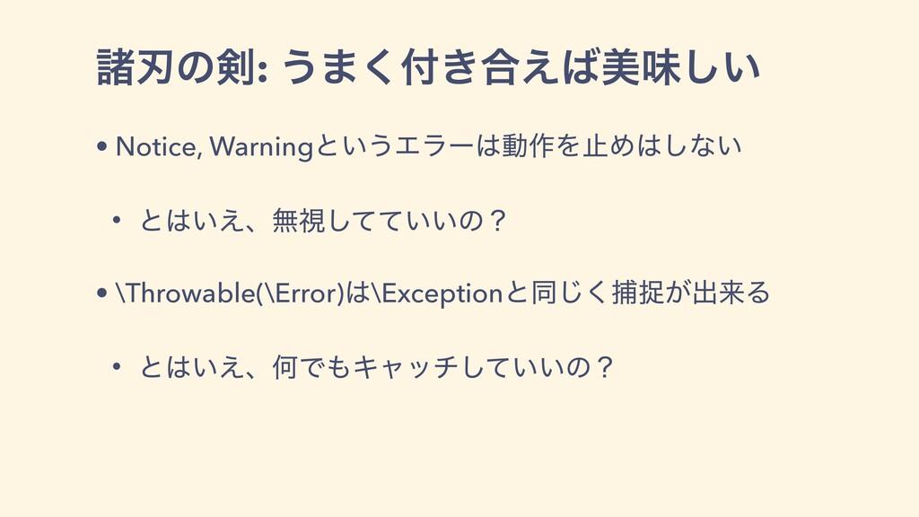 ॾਕͷ: ͏·͖͘߹͑ඒຯ͍͠ • Notice, Warningͱ͍͏Τϥʔಈ࡞Λࢭ...