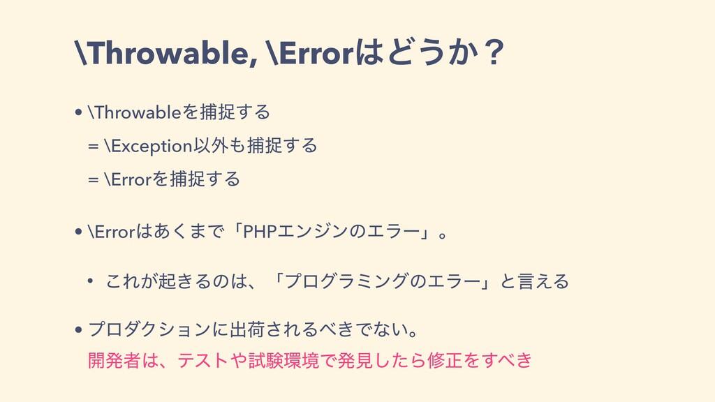 \Throwable, \ErrorͲ͏͔ʁ • \ThrowableΛัଊ͢Δ = \Ex...