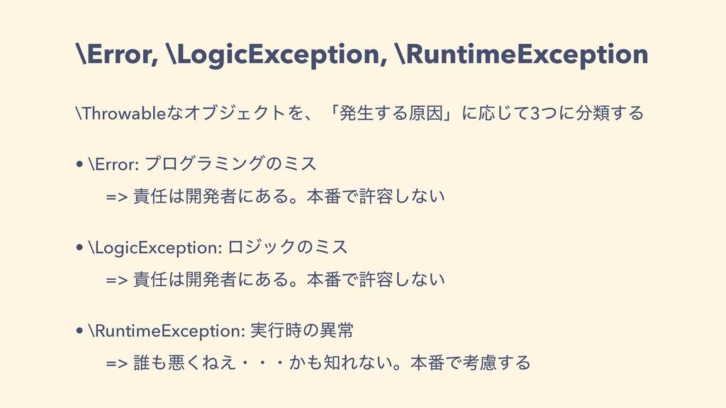 \Error, \LogicException, \RuntimeException \Thr...