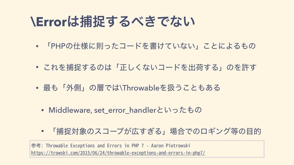 参考: Throwable Exceptions and Errors in PHP 7 - ...