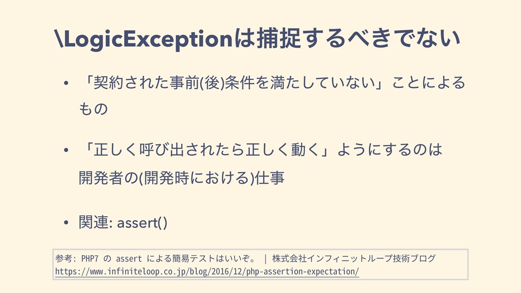 参考: PHP7 の assert による簡易テストはいいぞ。 | 株式会社インフィニットルー...