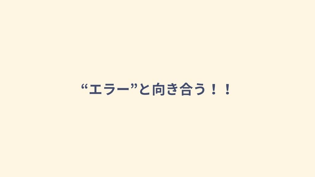 """""""エラー""""と向き合う!!"""