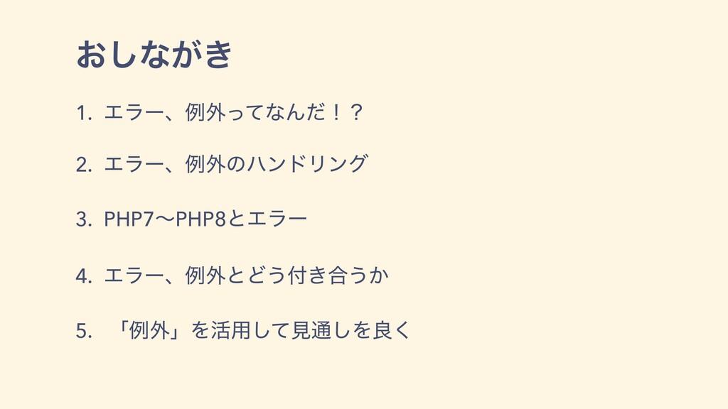 ͓͠ͳ͕͖ 1. Τϥʔɺྫ֎ͬͯͳΜͩʂʁ 2. Τϥʔɺྫ֎ͷϋϯυϦϯά 3. PHP7...