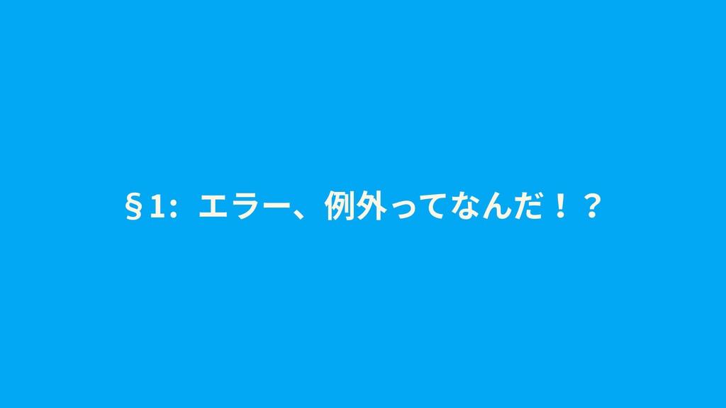 §1: エラー、例外ってなんだ!?