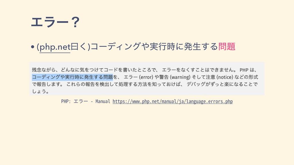 Τϥʔʁ • (php.netᐌ͘)ίʔσΟϯά࣮ߦʹൃੜ͢Δ PHP: エラー - ...