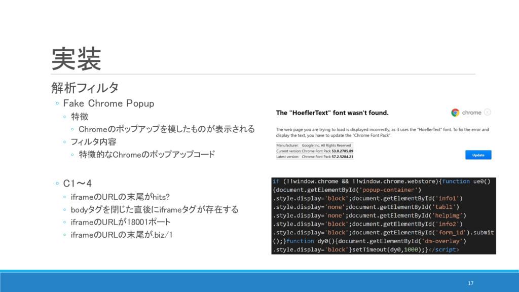 実装 解析フィルタ ◦ Fake Chrome Popup ◦ 特徴 ◦ Chromeのポップ...
