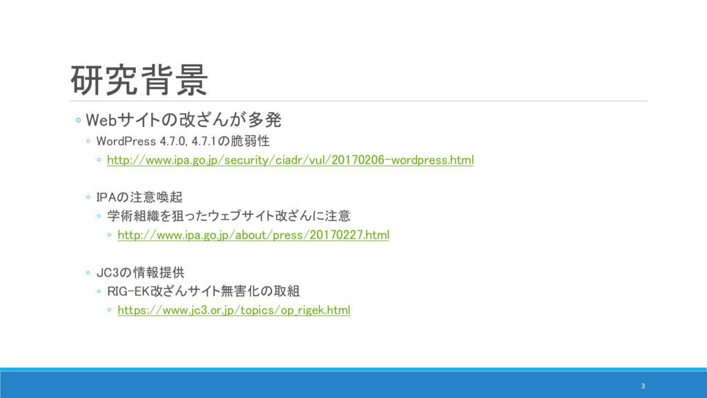 研究背景 ◦ Webサイトの改ざんが多発 ◦ WordPress 4.7.0, 4.7.1の脆...