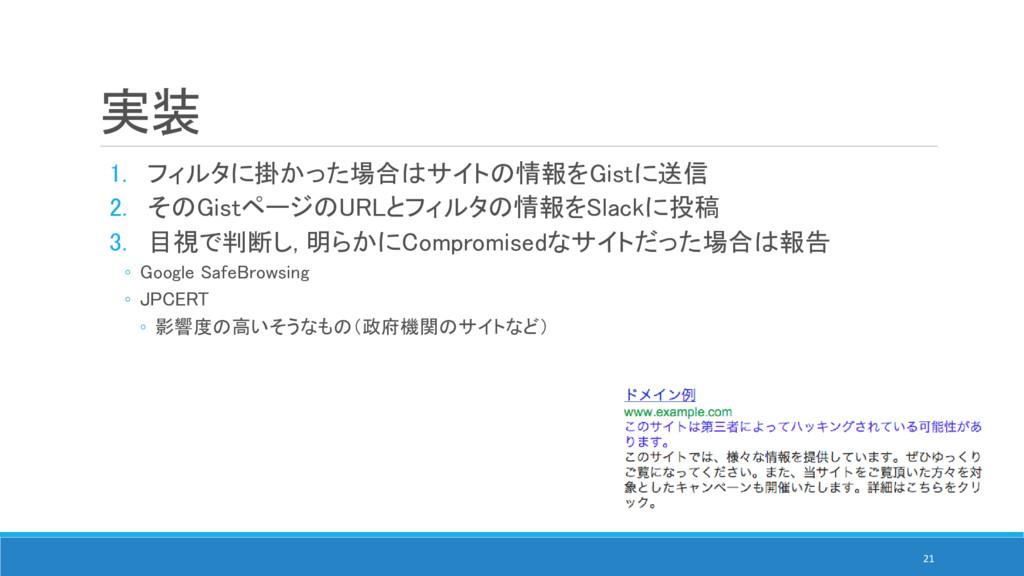 実装 1. フィルタに掛かった場合はサイトの情報をGistに送信 2. そのGistページのU...