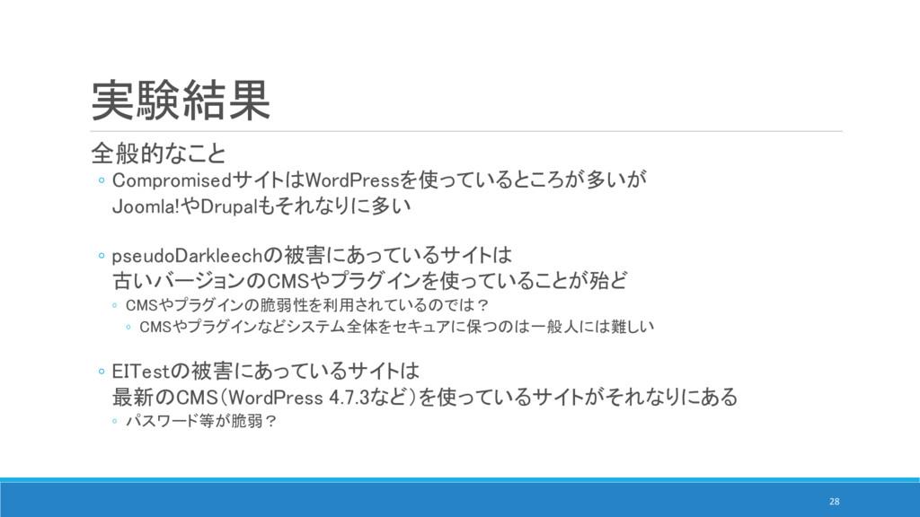 実験結果 全般的なこと ◦ CompromisedサイトはWordPressを使っているところ...