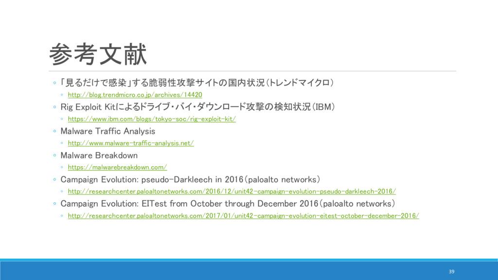 参考文献 ◦ 「見るだけで感染」する脆弱性攻撃サイトの国内状況(トレンドマイクロ) ◦ htt...