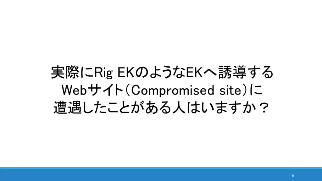 実際にRig EKのようなEKへ誘導する Webサイト(Compromised site)に ...