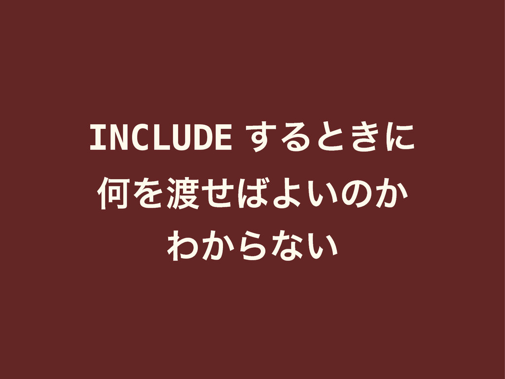 INCLUDE ͢Δͱ͖ʹ! ԿΛͤΑ͍ͷ͔! Θ͔Βͳ͍