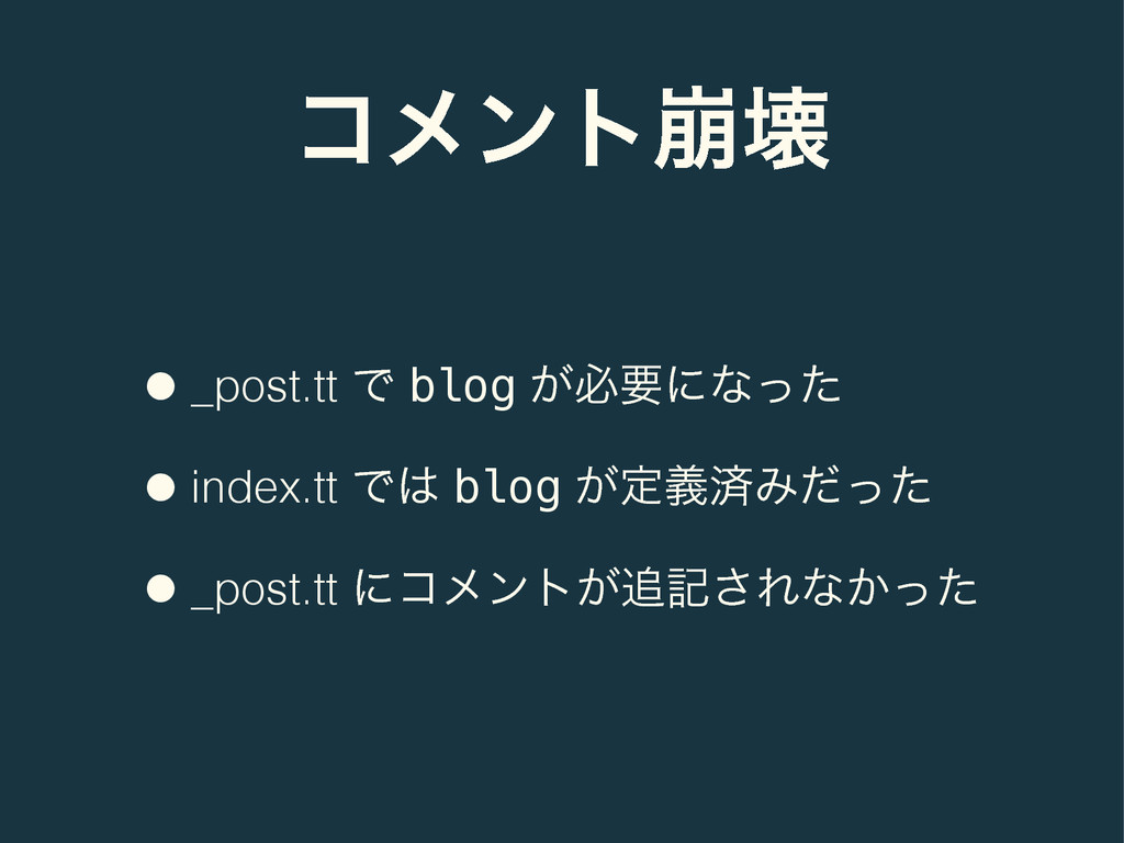 ίϝϯτ่յ •_post.tt Ͱ blog ͕ඞཁʹͳͬͨ •index.tt Ͱ bl...