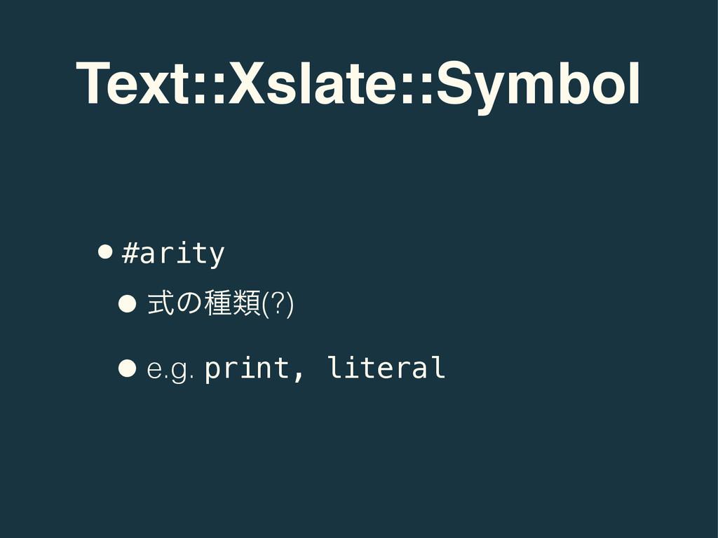 Text::Xslate::Symbol •#arity •ࣜͷछྨ(?) •e.g. pri...