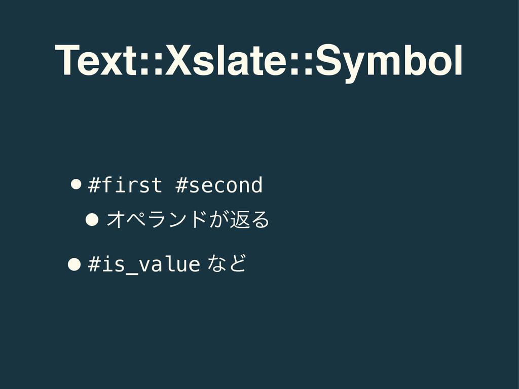 Text::Xslate::Symbol •#first #second •Φϖϥϯυ͕ฦΔ ...