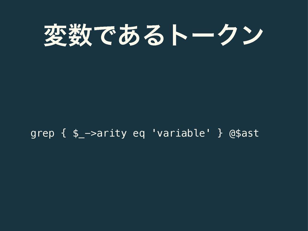 มͰ͋ΔτʔΫϯ grep { $_->arity eq 'variable' } @$ast