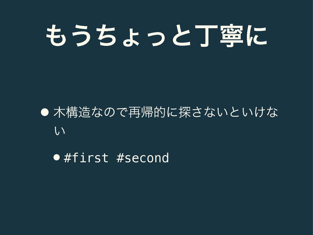 ͏ͪΐͬͱஸೡʹ •ߏͳͷͰ࠶ؼతʹ୳͞ͳ͍ͱ͍͚ͳ ͍ •#first #second