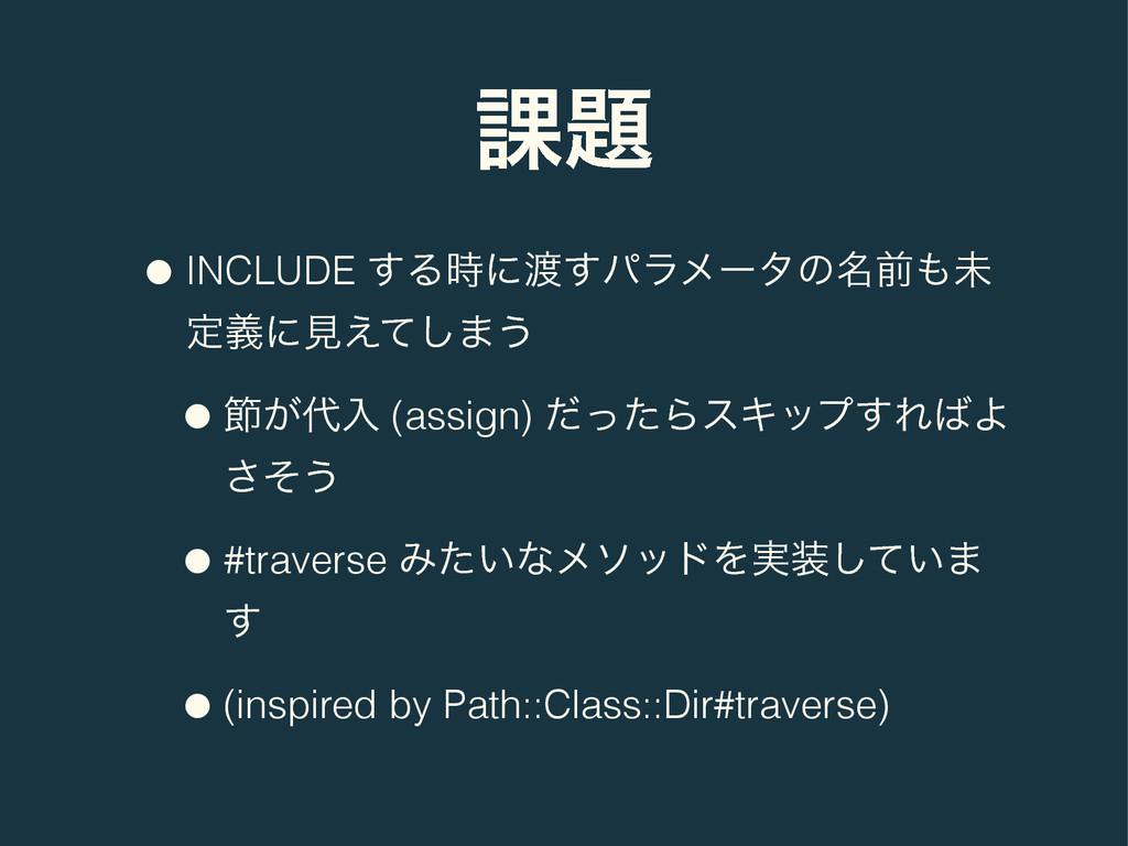 ՝ •INCLUDE ͢Δʹ͢ύϥϝʔλͷ໊લະ ఆٛʹݟ͑ͯ͠·͏ •અ͕ೖ (a...