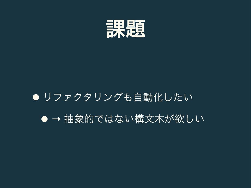 ՝ •ϦϑΝΫλϦϯάࣗಈԽ͍ͨ͠ •→ நతͰͳ͍ߏจ͕ཉ͍͠