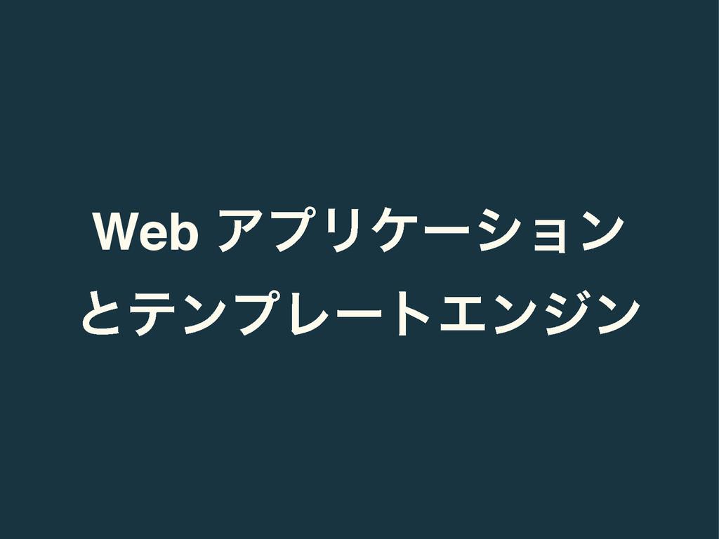 Web ΞϓϦέʔγϣϯ ͱςϯϓϨʔτΤϯδϯ