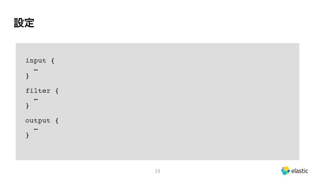 ઃఆ 13 input { … } filter { … } output { … }