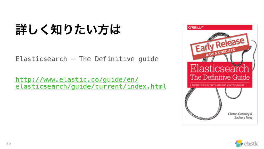 Elasticsearch - The Definitive guide  http://...