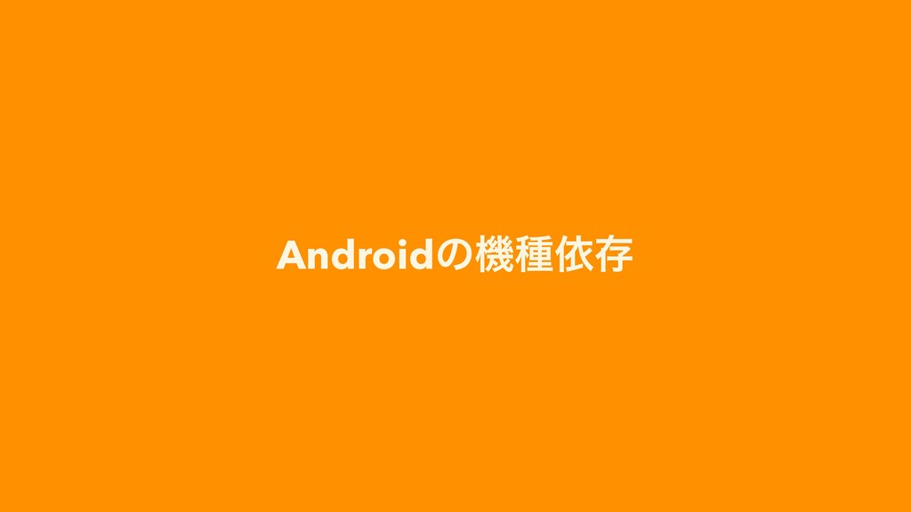 Androidͷػछґଘ