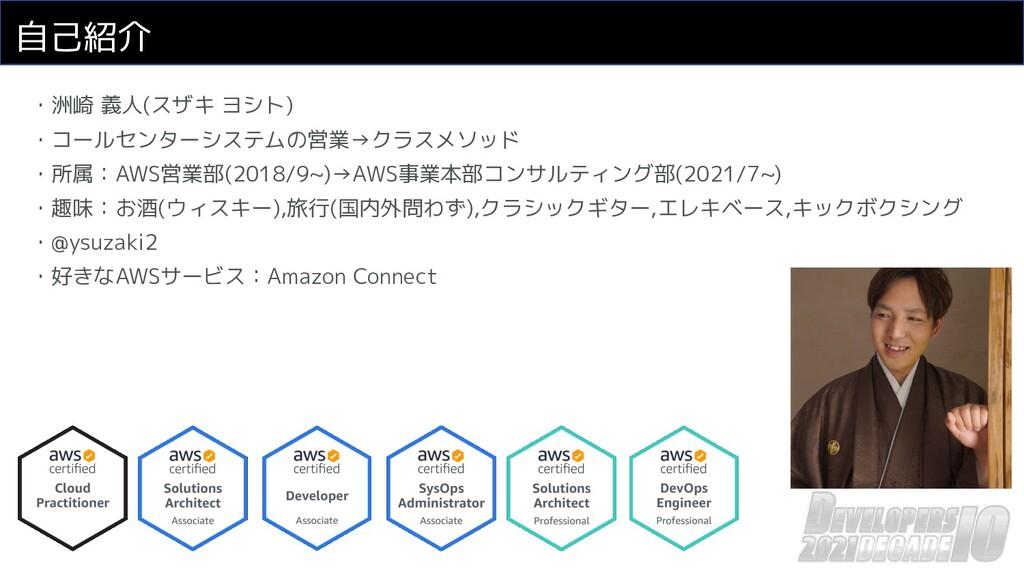 自己紹介 ・洲崎 義人(スザキ ヨシト) ・コールセンターシステムの営業→クラスメソッド ・所...