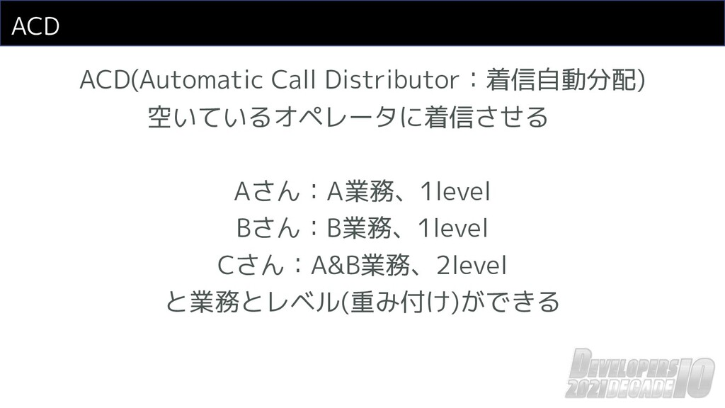 ACD ACD(Automatic Call Distributor:着信自動分配)     ...