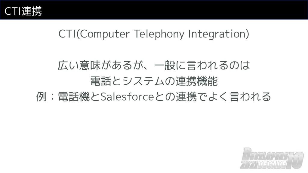 CTI連携 CTI(Computer Telephony Integration) 広い意味が...