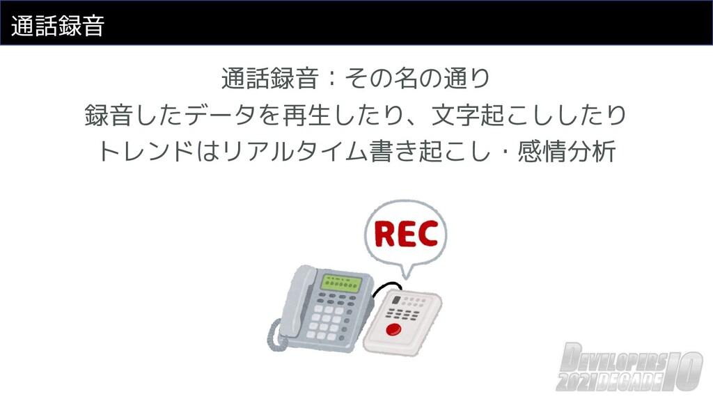 通話録音 通話録音:その名の通り 録音したデータを再生したり、文字起こししたり トレンドはリア...