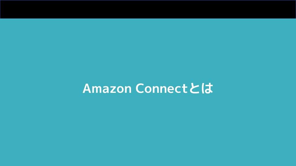 Amazon Connectとは